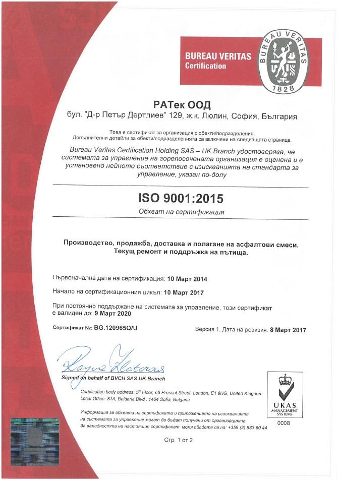 Ресертификация по ISO 9001:2015 и 14001:2015