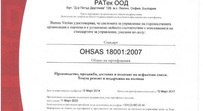 Сертификация по OSHAS 18001:2007